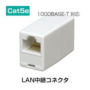 LAN RJ45 中継コネクタ Cat.5e対応 (RJ-45)(LANケーブル インターネット配線)(e8521)●
