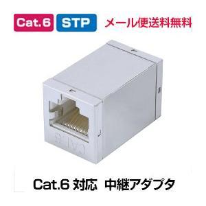 LAN RJ45 中継アダプタ Cat.6対応(RJ-45)STP金属シールド(e6641)(メール便送料無料) ycm/c3 youplus-corp