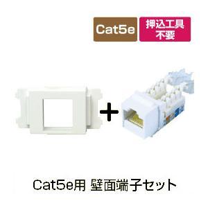 Cat5e 壁面端子セット Cat.5e RJ45 LAN用ジャック +壁面取付枠(LANケーブル インターネット配線)(e3510A5035) yct3