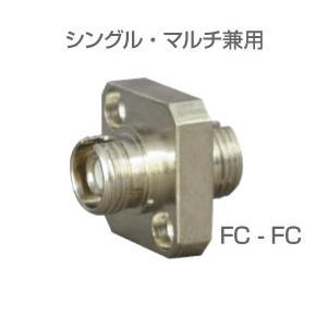 光アダプタ FCコネクタ 中継アダプタ シングル-マルチモード兼用 FC-FC(光回線 インターネット)(e1819) yct/c3|youplus-corp
