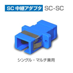 光アダプタ SCコネクタ 中継アダプタ シングル-マルチモード兼用 SC-SC(光回線 インターネット)(e7633) yct3|youplus-corp