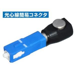 光心線簡易型コネクタ 仮接続に最適なSCコネクタ(e6844) yct/c3|youplus-corp