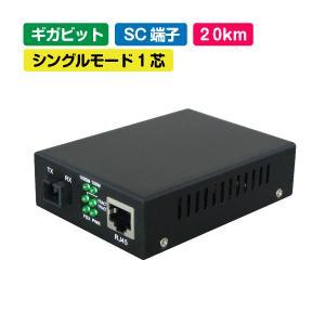 光メディアコンバーター 延長距離 20km 1000BASE-T SC端子 1芯 シングルモード (受信機送信機2台セット)(e3933) yct/c3|youplus-corp