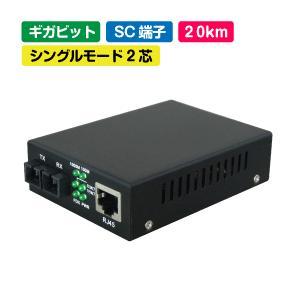 光メディアコンバーター 延長距離 20km 1000BASE-T SC端子 2芯タイプ シングルモード(e669) yct/c3|youplus-corp