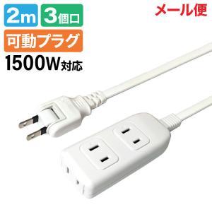 3個口 延長コード [2m] 電源タップ 延長ケ-ブル (メール便送料無料) ycm3|youplus-corp