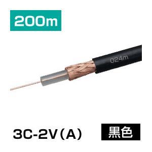 テレビジョン受信用同軸ケーブル 3C-2V-A 200m巻 黒色(アンテナケーブル TV)(e320...