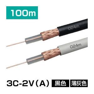 テレビジョン受信用同軸ケーブル 3C-2V-A 100m巻(アンテナケーブル 巻きケーブル)(e09...