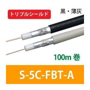 テレビジョン受信用同軸ケーブル S-5C-FBT-A 100m巻(トリプルシールド)(アンテナケーブ...