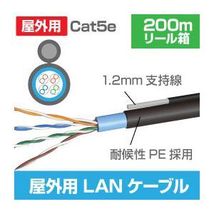 屋外用LANケーブル 支持線付 200m巻 Cat.5e(インターネット 巻きケーブル)(e6368)