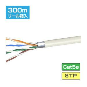 LANケーブル STP(シールド型) 300m巻 Cat.5e カテゴリー5e(インターネット 巻きケーブル(e5723)○ [C]