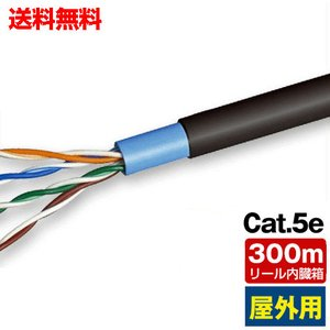 屋外用 LANケーブル 300m巻 Cat.5e リール内蔵箱(e3767)(送料無料)○ [C]