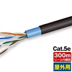 屋外用 LANケーブル 300m巻 Cat.5e リール内蔵箱(e3767)○ [C]