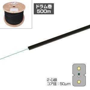 マルチモード 2芯線 500m巻 (50/125μm) リール巻 (光パッチケーブル 光ファイバー)(e0402) yct/c3 youplus-corp