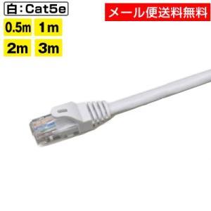 LANケーブル Cat5e/Cat6 0.5m/1m/2m スリム LAN イーサネット (メール便送料無料)◆