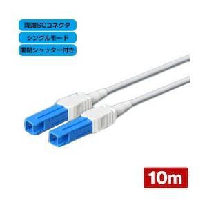 光ファイバー シングルモード用 シャッター付 両端SCコネクタ SPC研磨 耐圧ケーブル採用【10m】(e8028) yct3 youplus-corp