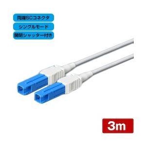 光ファイバー シングルモード用 シャッター付 両端SCコネクタ SPC研磨 耐圧ケーブル採用 【3m】 (e9066) yct3 youplus-corp