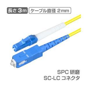 光ファイバー シングルモード用 SC型-LC型 SM (3m) (e9012) yct/c3 youplus-corp
