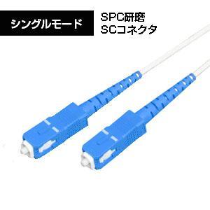 光ファイバー シングルモード用 両端SCコネクタ SPC研磨 1m(耐圧ケーブル 光パッチケーブル)(e0883)