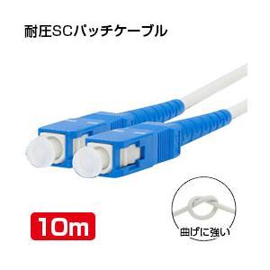 光ファイバー シングルモード用 両端SCコネクタ 10m(耐圧ケーブル パッチケーブル)(e5762)