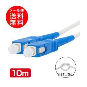 光ファイバーケーブル(耐圧) (10m) 両端SCコネクタ付き 宅内光配線コード(光ケーブル 光コード 光パッチケーブル)(メール便送料無料) ycm3|youplus-corp