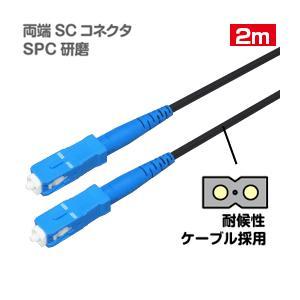 耐候性 光ファイバー採用 SM 両端SC 2m D-ONUとV-ONU間などに(屋外 ケーブル)(e4249) yct/c3|youplus-corp