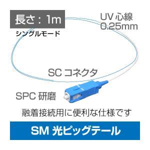 SM 光ピッグテール【10本入】 SCコネクタ SPC研磨 1m φ0.25 UV心線(e7025)○ [C]