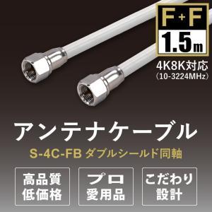 4K/8K対応 アンテナケーブル (1.5m)...の詳細画像1