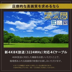 4K/8K対応 アンテナケーブル (1.5m)...の詳細画像3