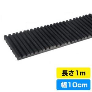 防振ゴムマット[10cm×100cm](室外機 エアコン)(e6419)
