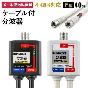4K8K対応 ケーブル付分波器 4C 分波器 3.2GHz対応型 F型 地デジ BS CS (e4222)(メール便送料無料) ycm3