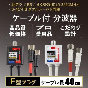 分波器 分波器 ケーブル付き 分波器4K8K対...の詳細画像1
