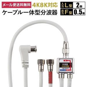 ケーブル一体型分波器 入力2m (L形)/ 出力0.5m(F型)【4K8K対応】3.2GHz対応型  ケーブル付き 地デジ BS CS (e0581)(メール便送料無料)ycp3|youplus-corp