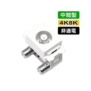 HPFスイッチ付 直列ユニット [中間型] 非通電型 4K8K対応 (テレビアンテナ 宅内配線)(e8153) yct/c3|youplus-corp