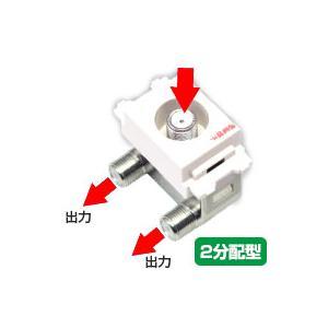 直列ユニット 2分配型 両端子通電型(FTTH テレビアンテナ 宅内配線)(e6017) yct/c3