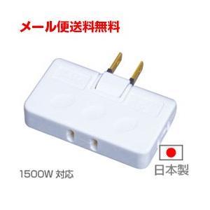 電源タップ 3個口  トリプルタップ 電源アダプター(e1575)(メール便送料無料)◆