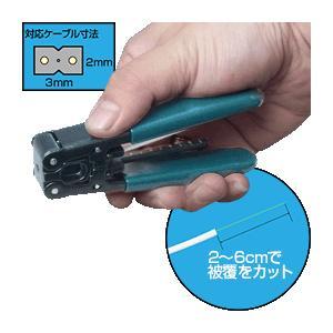 光ファイバー用 ケーブル心線出し工具 1〜2心用(ケーブルストリッパー カッター)(e9219)