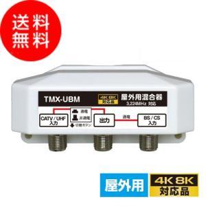 (4K/8K対応) 屋外用混合器 BS/CS+UHF (通電 かんたん切替スイッチ付)混合器(e0120)(送料無料) yct3 youplus-corp