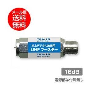 小型UHFラインブースター 16dB 地デジプリアンプ UHF増幅器(テレビ TV)(e1632)(メール便送料無料) ycp3|youplus-corp