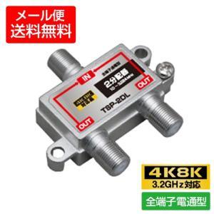 (4K8K対応) 2分配器 全端子通電型 3.2GHz対応型 (メール便送料無料) (e7724) ycm3|youplus-corp