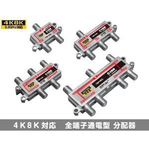 (4K8K対応) 2分配器 全端子通電型 3....の詳細画像1