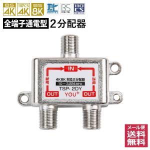 アンテナ分配器 テレビ 2分配器 全端子通電型 2K 4k 8K 地デジ BS CS UHF ycm3の画像