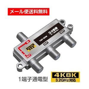3分配器 1端子通電型(4K8K対応) 3.2GHz対応(e3412)(メール便送料無料) ycm3|youplus-corp
