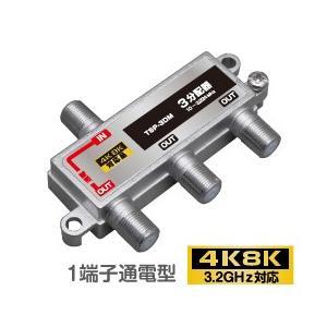 3分配器 1端子通電型(4K8K対応) 3.2GHz対応(e3412) yct3|youplus-corp