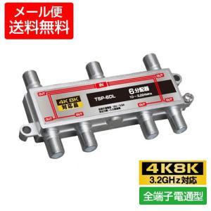 (4K8K対応) 6分配器 全端子通電型 3.2GHz対応型 (メール便送料無料) (e9811) ycm3|youplus-corp