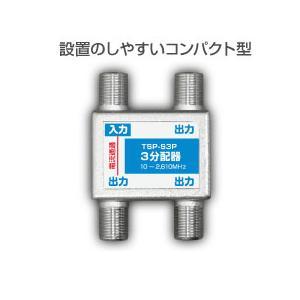 コンパクト型 3分配器 1端子通電型 2.6GHz対応(テレビ TV 宅内配線)(e3101)