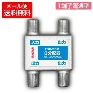 コンパクト型 3分配器 1端子通電型 2.6GHz対応(地デジ テレビ TV CATV BS/CS)(e3101)(メール便送料無料)