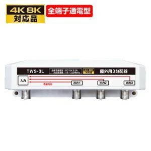 [4K8K対応]屋外用3分配器 全端子通電型 3.2GHz対...