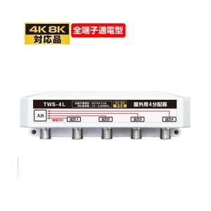 [4K8K対応]屋外用4分配器 全端子通電型 3.2GHz対...