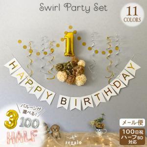 [100日&ハーフ対応] 誕生日 飾り付け スワールパーティーセット 1/2歳 1歳 6カ月 ハーフ...