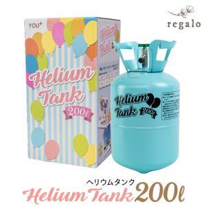 ヘリウムガス ボンベ 200L 風船用 風船 バルーン  使い捨て ヘリウム缶 (送料無料) yct youplus-corp